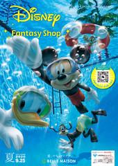 もらえるモール|ディズニーファンタジーショップ[カタログ] 2020夏