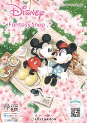 もらえるモール ディズニーファンタジーショップ[カタログ] 2020春