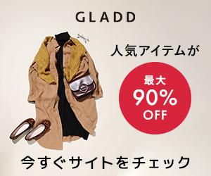 もらえるモール|GLADD 公式オンラインストア