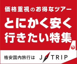 もらえるモール|J-TRIP
