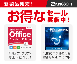 もらえるモール|KINGSOFT WPS Office