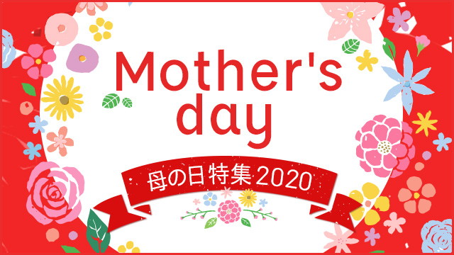 Mother's day特集