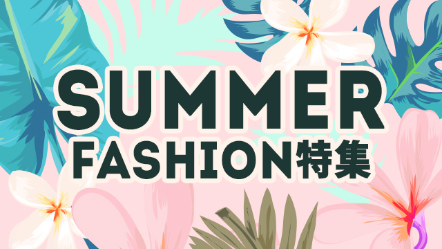 Summer Fashion特集