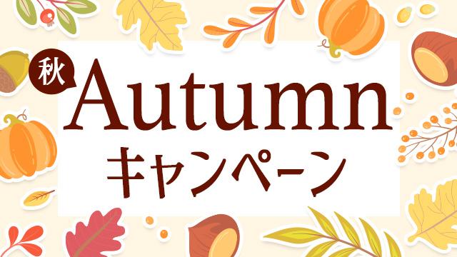もらえるモール|Autumnキャンペーン