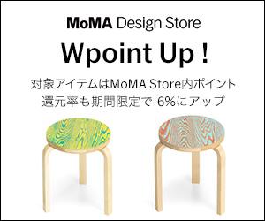 もらえるモール|MoMA Design Store