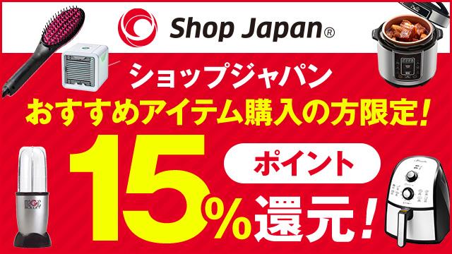 もらえるモール|ShopJapan(ショップジャパン)特集