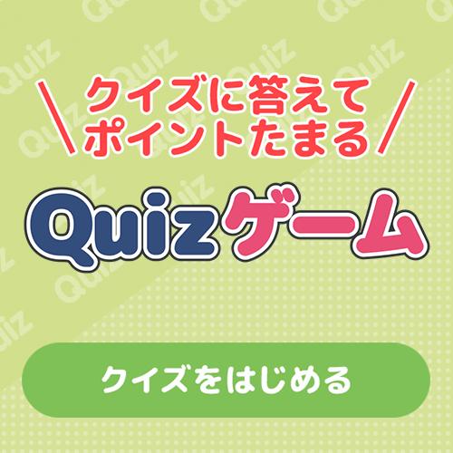 もらえるモール|Quizゲーム