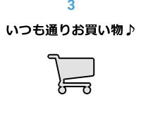 いつも通りお買い物