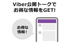 Viber公開トークでお得な情報をGET!