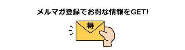 メルマガ登録でお得な情報をGET!