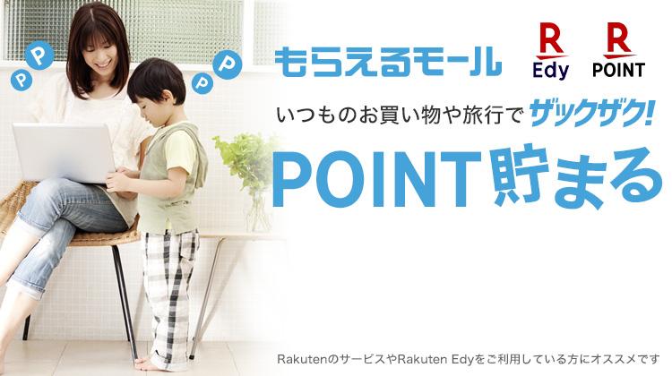 もらえるモール いつものお買い物や旅行でザックザク!POINT貯まる RakutenのサービスやRakuten Edyをご利用している方にオススメです